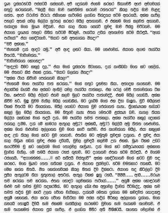 wela katha nenda Archives - Wanacharaya.com