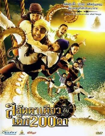 Pirate of the Lost Sea 2008 Hindi Dual Audio Web-DL Full Movie Download