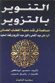 حمل كتاب التنوير بالتزوير - منصور أبو شافعي