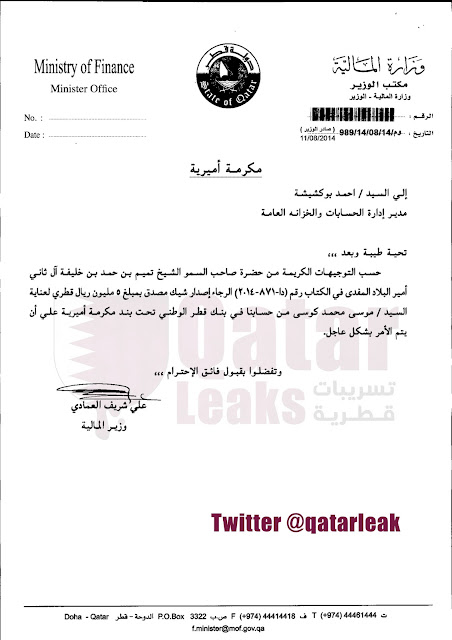 وثيقة شراء قطر لذمة رئيس مخابرات ليبيا