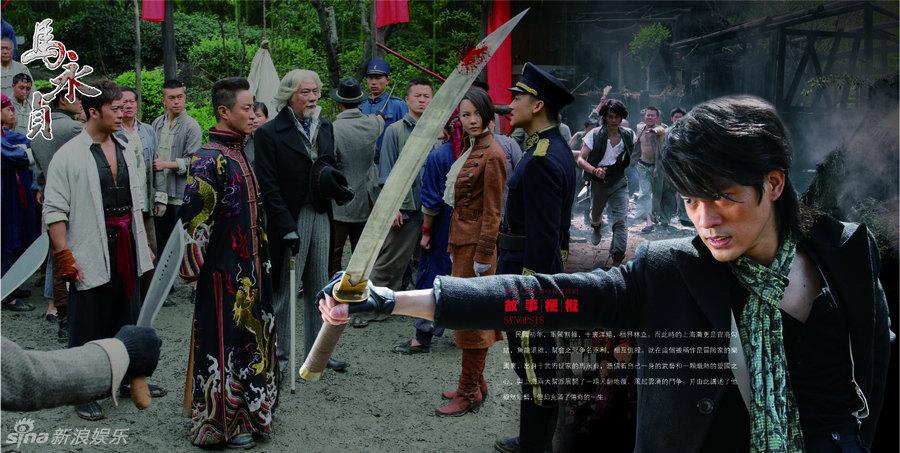 Hinh-anh-phim-Tan-Ma-Vinh-Trinh-Ma-Yong-Zhen-2012_11.jpg