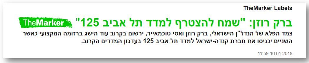 ברק רוזן נכנס לרשימת תל אביב 125
