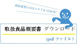 http://www.kanuma-kanko.jp/kyoukai/25.9ras.pdf
