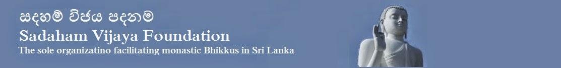 සදහම් විජය පදනම - Sadaham Vijaya Foundation