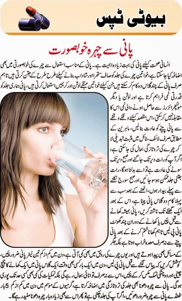 Free Beauty Tips in Urdu, For Dry Skin, For Pregnancy, For ...