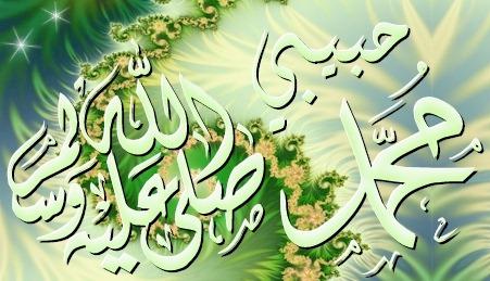 سيرة الحبيب صلى الله عليه وعلى اله وصحبه وسلم
