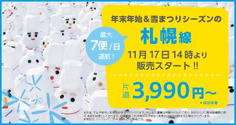 香草航空【內陸線】優惠,東京至札幌 單程HK$306起,今日(11月17日)下午2時已開賣!
