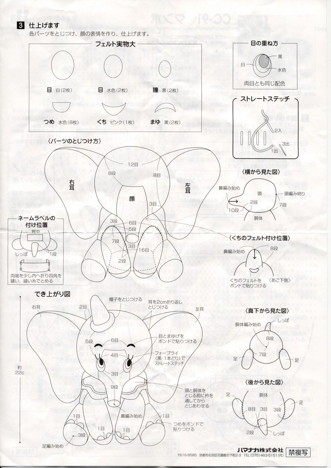 Схема вязания крючком слоненка 59