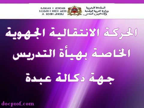 الحركة الانتقالية الجهوية الخاصة بهيأة التدريس لسنة 2014 بجهة دكالة عبدة
