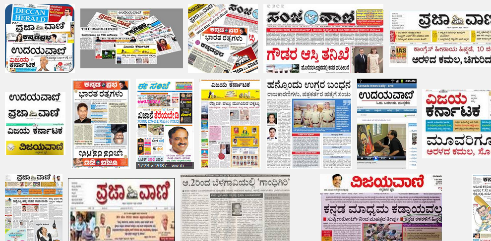 about newspapers in kannada Kannada newspapers online | ಕನ್ನಡ ಪತ್ರಿಕೆಗಳು list of kannada newspapers and kannada news sites featuring politics, jobs, education.