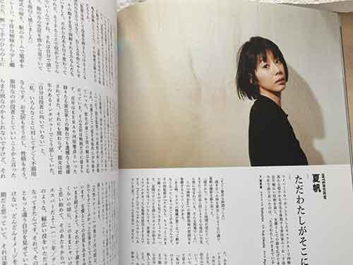 SWITCH-海街Diary夏帆インタビュー
