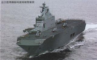 Новият кораб Type 081 LPD