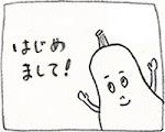 バターナットくん