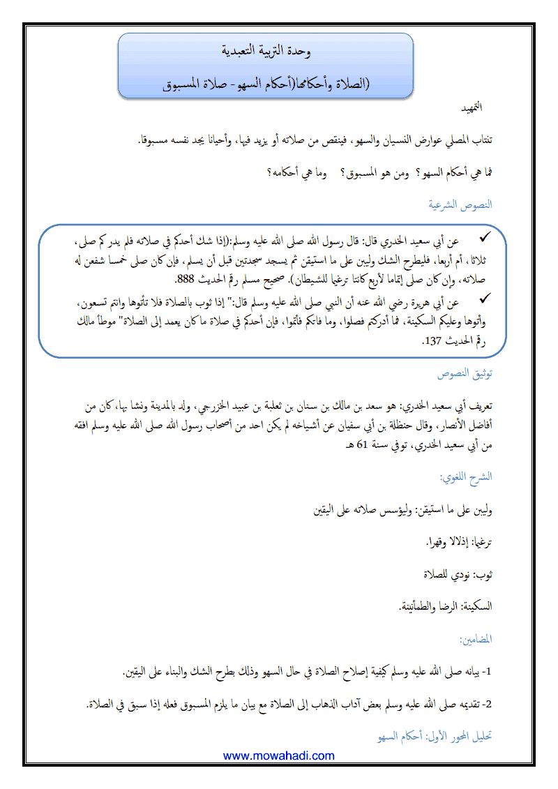 الصلاة وأحكامها (أحكام السهو ـ صلاة المسبوق ) -1