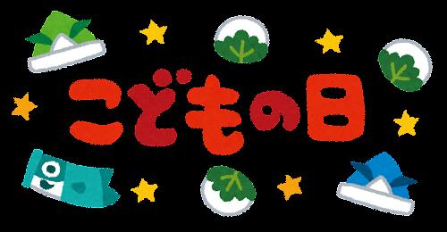 「こどもの日」のイラスト文字