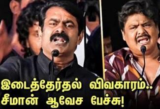 Seeman Speaks about Thiruvarur By-Election | Mansoor Ali Khan