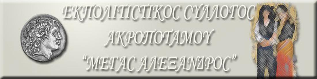 """Εκπολιτιστικός Σύλλογος Ακροποτάμου """"Μέγας Αλέξανδρος"""""""