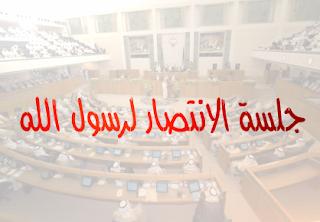 جلسة مجلس الامة للدفاع عن رسول الله
