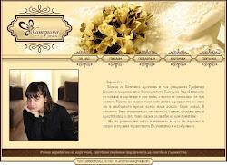 Посетете моя сайт !!!