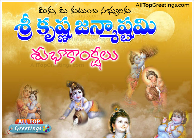 telugu-sri-krishna-janmastami-greetings-imnages-free