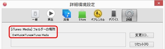 iTunesを起動して 詳細環境設定画面 を見ると保存先がDドライブになっている