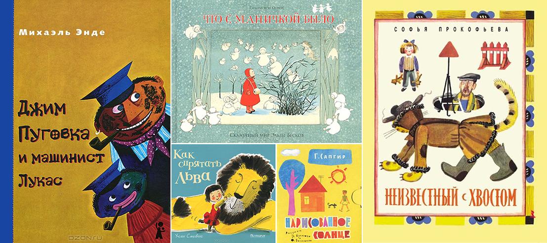Список детских книг #2