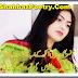 Mery Aansoo Urdu Best Poetry SMS And Picture