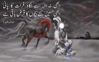 Imam hussain a.s.