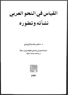كتاب القياس في النحو العربي نشأته وتطوره - سعيد جاسم الزبيدي