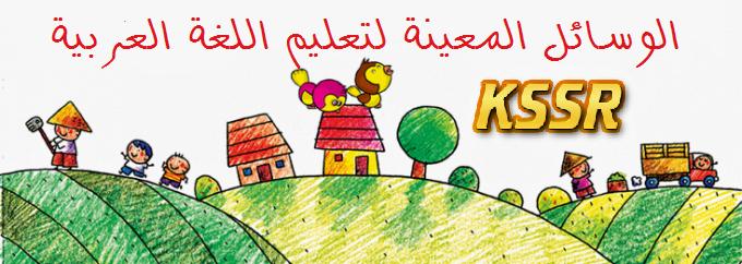 BBM Bahasa Arab Tahap 1 & 2