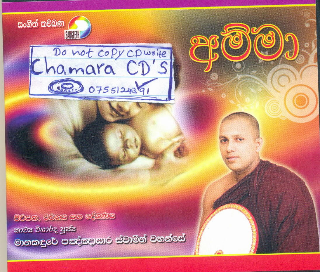 Virindu Bana audio mp3 Downloads