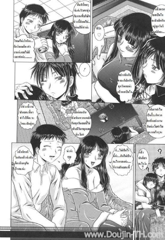 ปิดตาแลกคู่ - หน้า 2