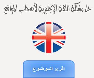حل مشكلة اللغة الانجليزية