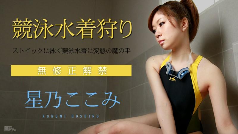 Jav Uncensored 071115-919 Kokomi Hoshino hd