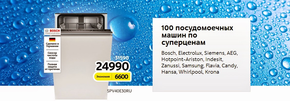 100 посудомоечных машин по суперценам!