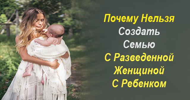 Женщина с ребенком разведенная