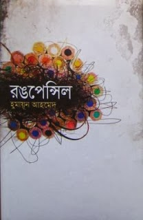 Rong Pencil By Humayun Ahmed (Boi Mela 2012)