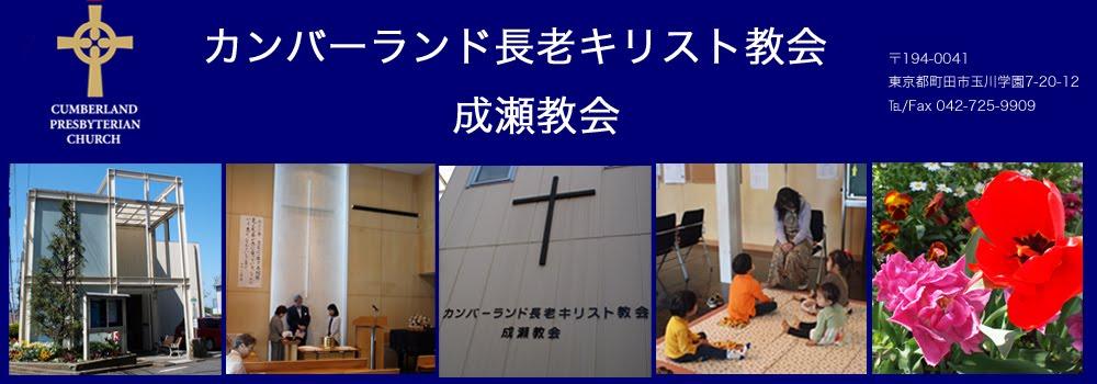 カンバーランド長老キリスト教会 成瀬教会