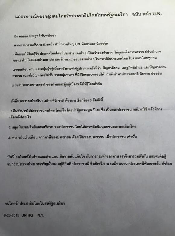 กลุ่มคนไทยรักประชาธิปไตยในสหรัฐอเมริกา _ Red USA.