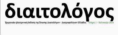 http://ed-de.gr/index.php/enimerotika-fylladia/item/940-diaitologos-teyxos-1.html
