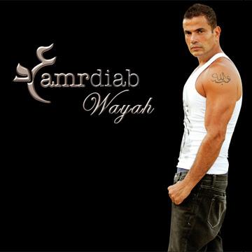 Amr-Diab-Wayah