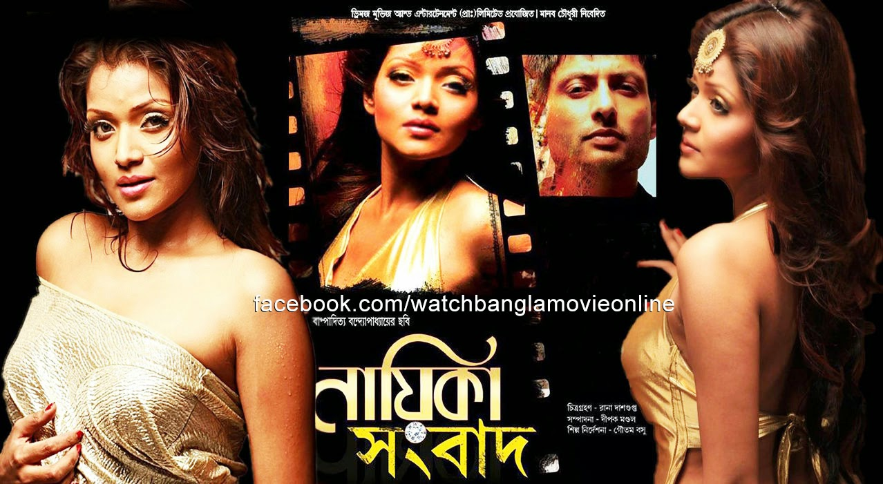 New Bengali movies in 2019 in Cinema & on VOD