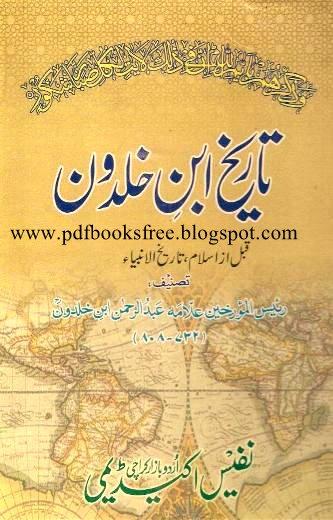 tareekh e damishq in urdu pdf
