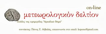 ΕΚΤΑΚΤΟ ΔΕΛΤΙΟ ΕΠΙΚΙΝΔΥΝΩΝ ΚΑΙΡΙΚΩΝ ΦΑΙΝΟΜΕΝΩΝ