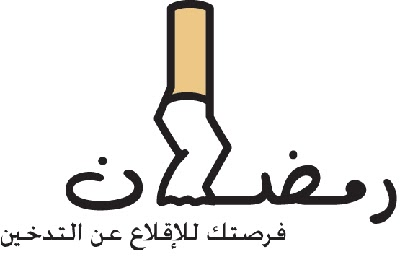 quit smoking in arabic We all know smoking is bad for your health the good news the sooner you quit, the sooner you'll start feeling amazing (it happens quicker than you think.