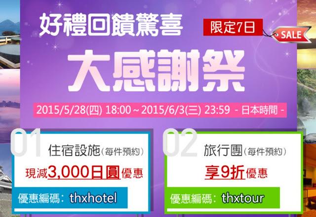 「日本控」注意!Japanican【大感謝祭】折扣代碼,訂日本酒店減3,000円,限時7日。