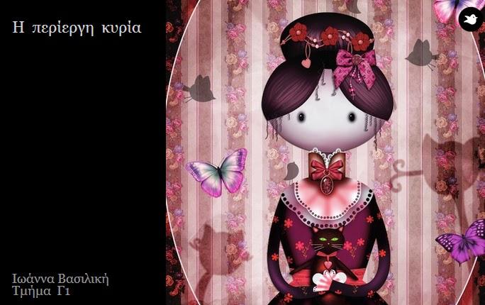 http://storybird.com/books/-4140/?token=8bvhgd59tw