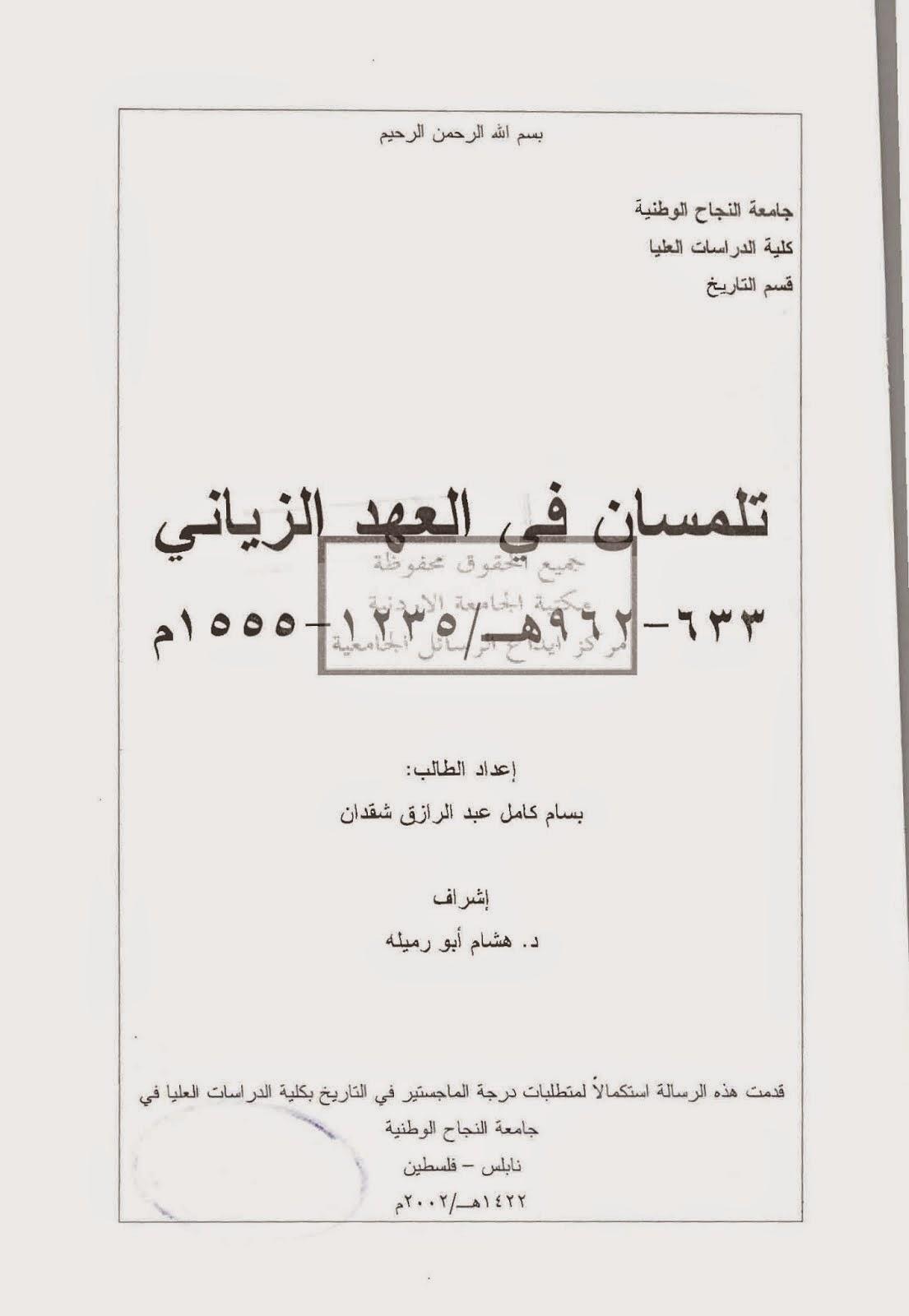 تلمسان في العهد الزياني لـ بسام كامل عبد الرزاق شقدان