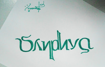 Ambigram - Sandhya