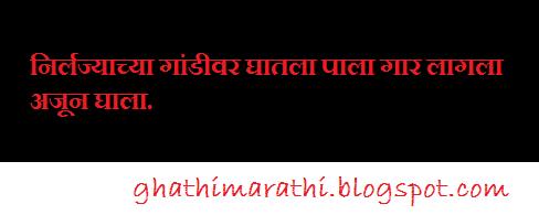 marathi mhani starting from na4